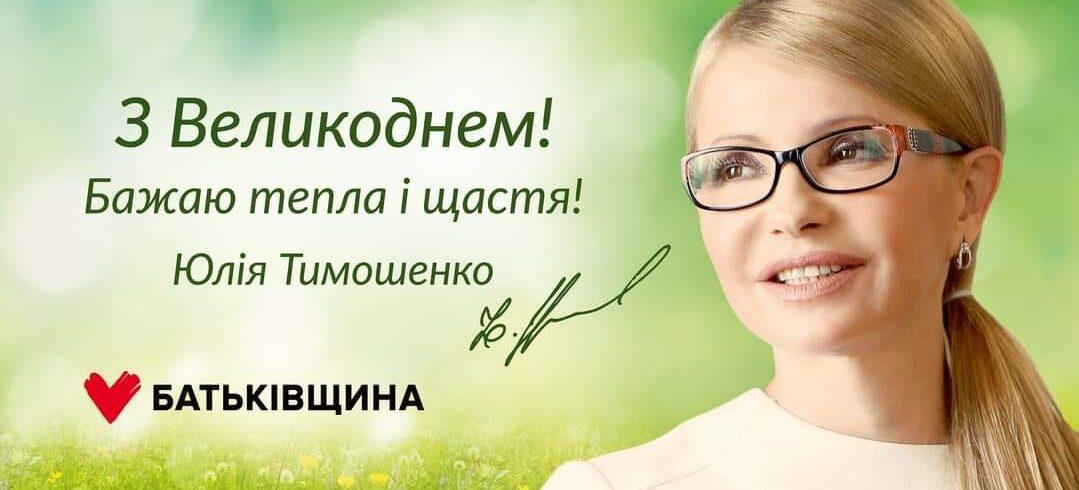 Дорогі українці!