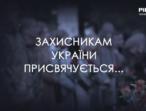 За сприяння Рівненської «Батьківщини», на місцевому телеканалі вийшов цикл сюжетів про сучасних героїв